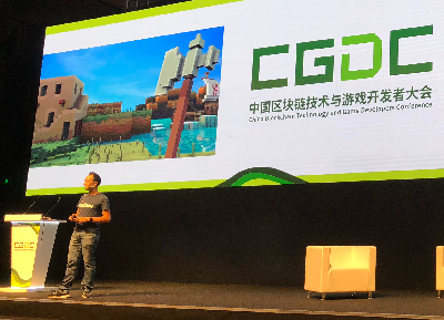 Speaker at Chinese Game and Blockchain Developer Conference (August 2018)